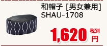 和帽子 [男女兼用] SHAU-1708