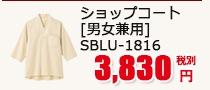 ショップコート 七分袖 [男女兼用] SBLU-1816