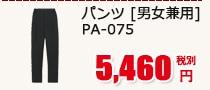 パンツ [男女兼用] PA-075