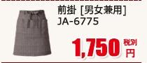 前掛 [男女兼用] JA-6775