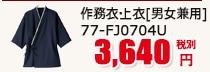 作務衣(上衣) [男女兼用] 77-FJ0704U