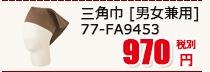 三角巾 [男女兼用] 77-FA9453