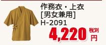 作務衣(上衣) [男女兼用] H-2091