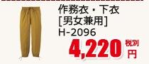 作務衣(パンツ) [男女兼用] H-2096