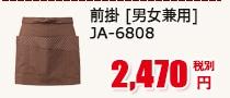 前掛 [男女兼用] JA-6808