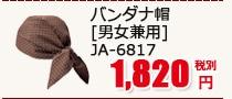 バンダナ帽 [男女兼用] JA-6817