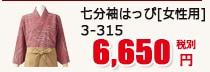 七分袖はっぴ[女性用] 3-315