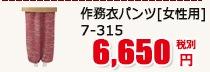 作務衣パンツ[女性用] 7-315