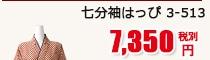 七分袖はっぴ[男女兼用] 3-511