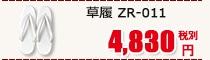草履[女性用] ZR-011