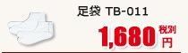 足袋[男女兼用] TB-011