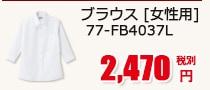 レギュラーカラー七分袖ブラウス[女性用] 77-FB4037L3