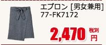 和エプロン[男女兼用] 77-FK7172