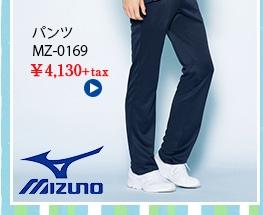 イージーパンツ [男女兼用] MZ-0169
