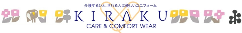 KIRAKU全商品へ