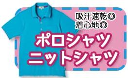 キラクポロシャツ・ニットシャツ一覧