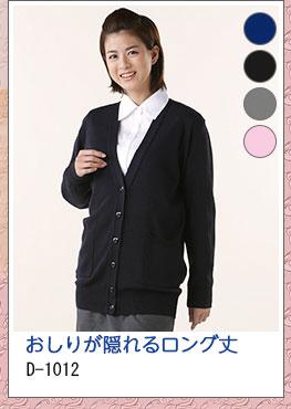 抗ピル貼りポケ付ロングカーディガン [女性用] D-1012