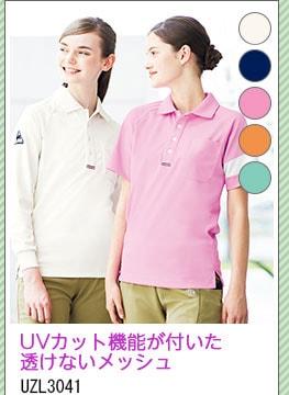 ニットシャツ [男女兼用] UZL3041