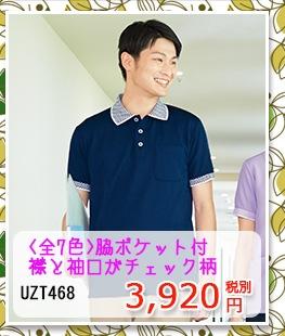 ポロシャツ(脇ポケット付) [男女兼用] UZT468