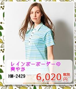 半袖ポロシャツ [男女兼用] HM-2429