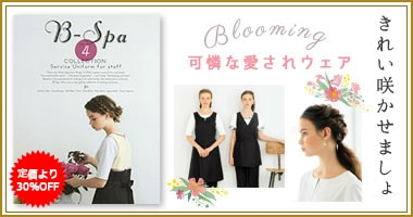 B-Spa/ビースパ  コレクションVol.4