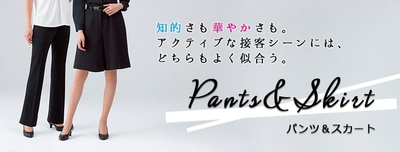 パンツ&スカート