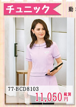 チュニック [女性用] 77-BCD8103