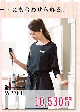 チュニック [女性用] WP761