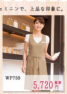 ラップドレス WP759