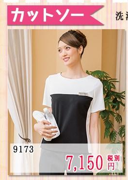 ソフトプルジャケ[女性用]9173