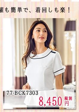 プルオーバー [女性用] 77-BCK7303