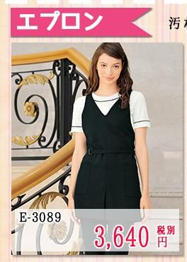 エプロン [女性用] E-3089