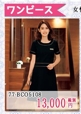 ワンピース [女性用] 77-BCO5108