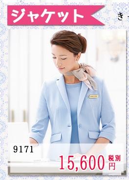 ジャケット[女性用]9171