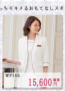 ジャケット(裏なし) [女性用] WP165