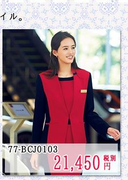 ジャケット [女性用] 77-BCJ0103