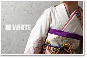 成人式用振袖をカラーで選ぶ・白・薄色