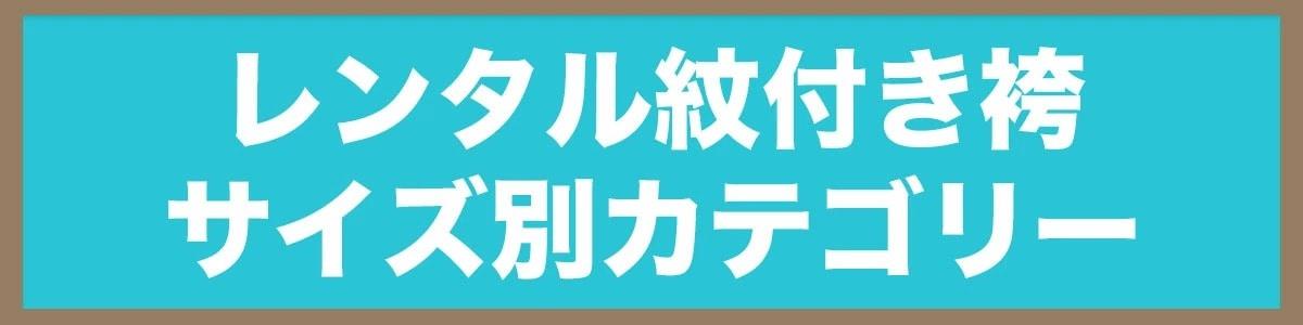 羽織袴サイズ別カテゴリー