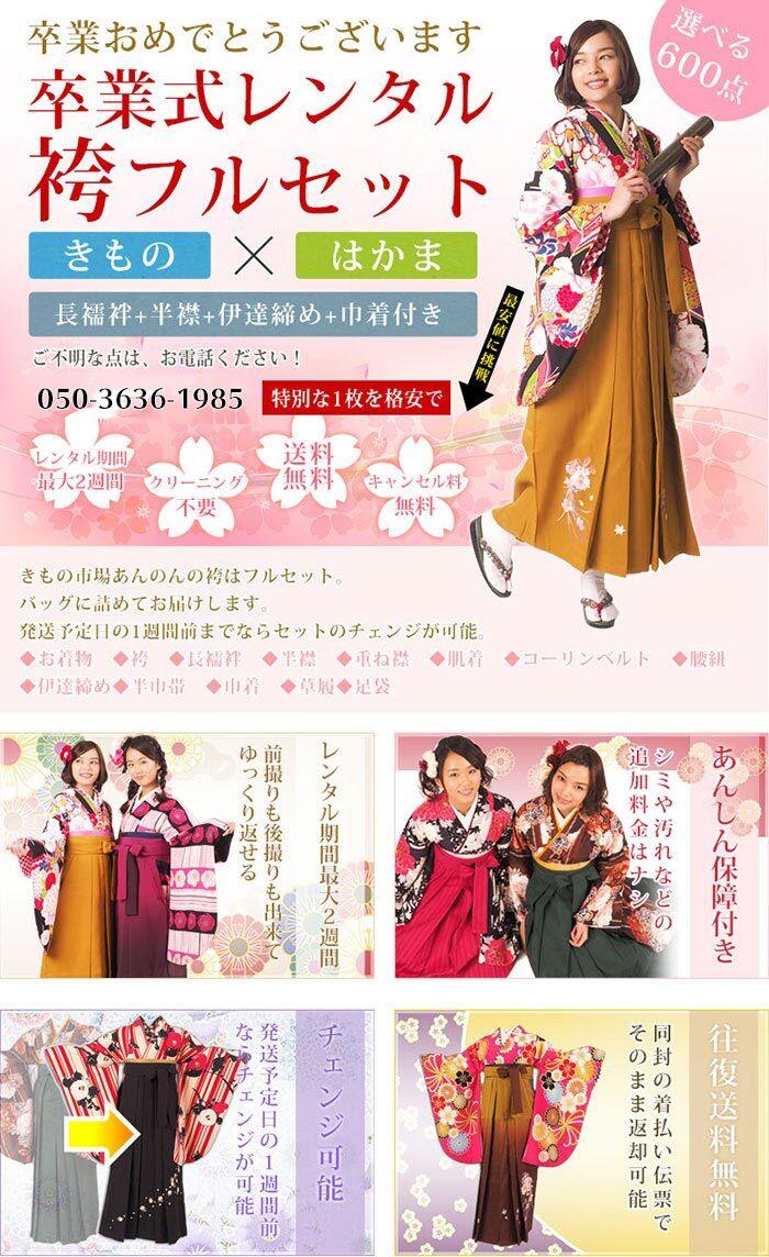 卒業式レンタル袴フルセット(貸衣装)。卒業式用袴のネットレンタルならきもの市場あんのん