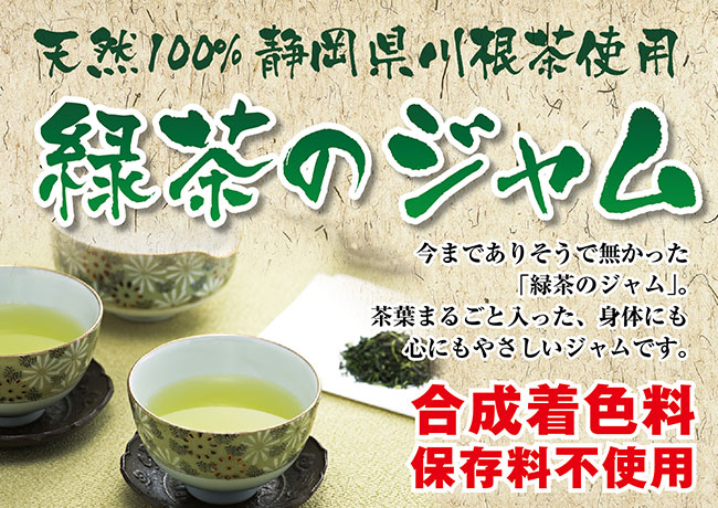 緑茶のジャム