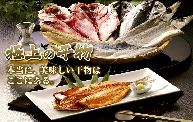魚永の極上干物