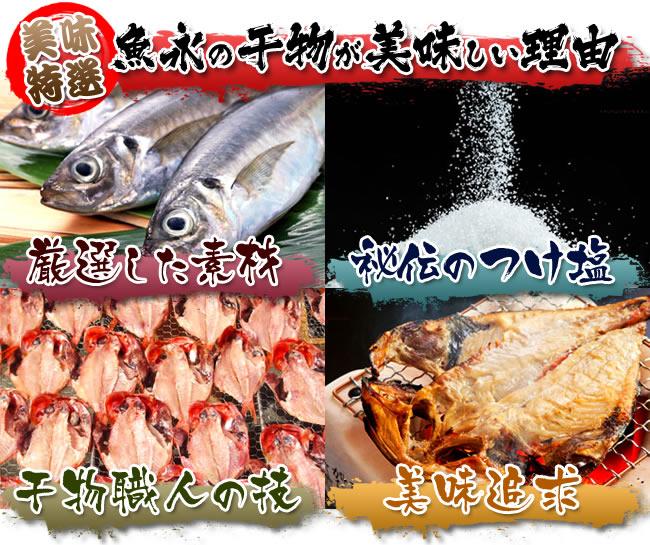 魚永の干物が美味しいワケ