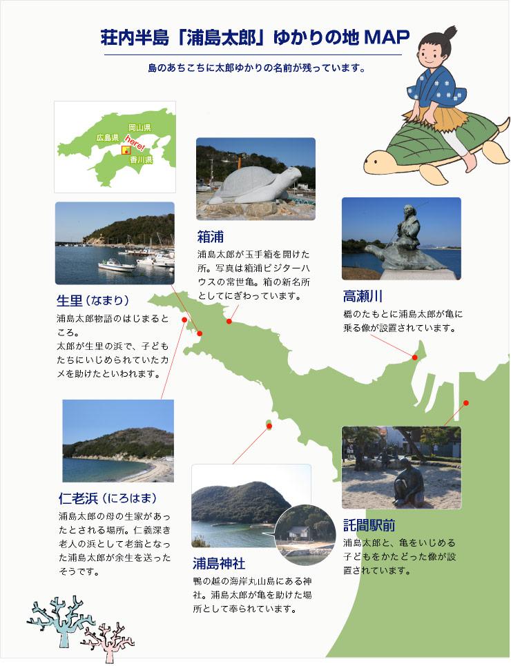 荘内半島「浦島太郎」ゆかりの地MAP