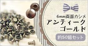 カシメ】6mm両面カシメ