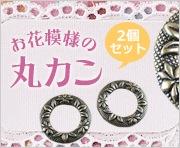 丸カン】お花模様の丸カン♪