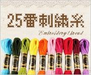 25番刺繍糸