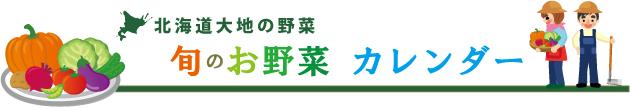 北海道大地の野菜 旬のお野菜カレンダー