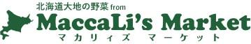 北海道大地の野菜