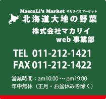 北海道大地の野菜 株式会社マカリィ web事業部