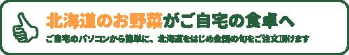 北海道のお野菜がご自宅の食卓へ